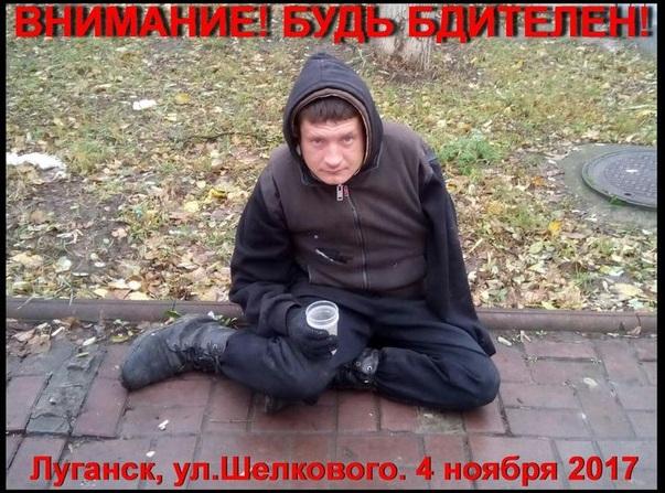 В ЛНР бомжа приняли за диверсанта