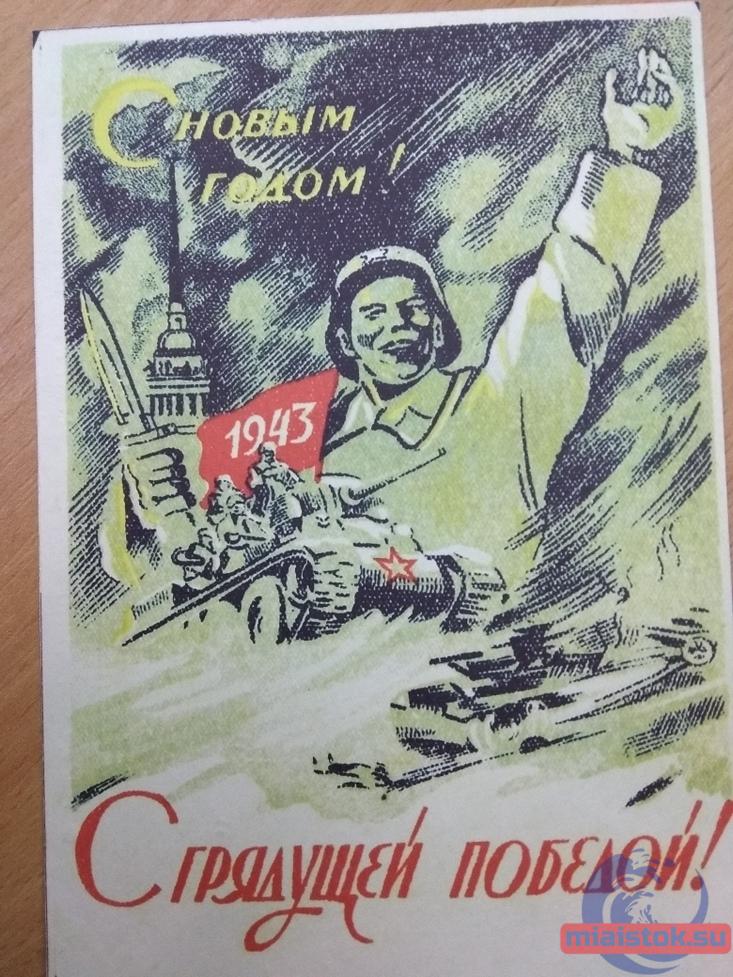 Открытки 1945 года цена, владимир волегов красивая